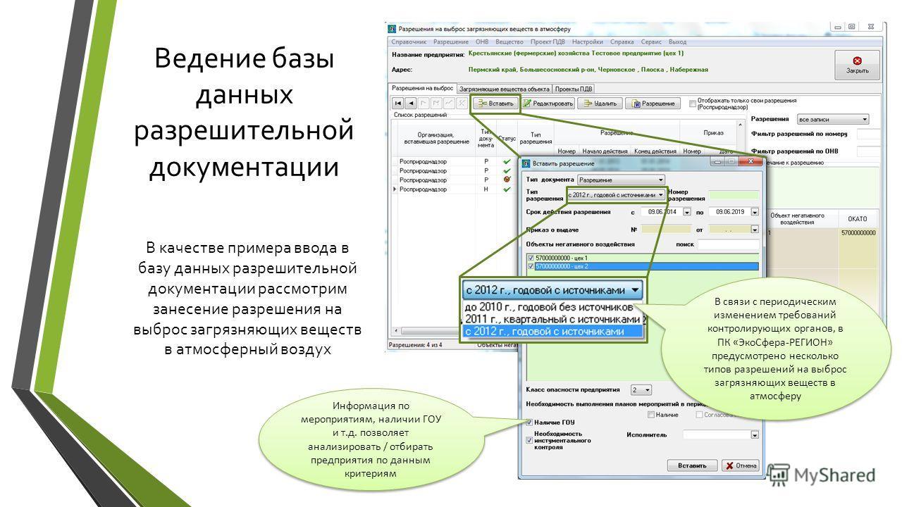 Ведение базы данных разрешительной документации В качестве примера ввода в базу данных разрешительной документации рассмотрим занесение разрешения на выброс загрязняющих веществ в атмосферный воздух Информация по мероприятиям, наличии ГОУ и т.д. позв