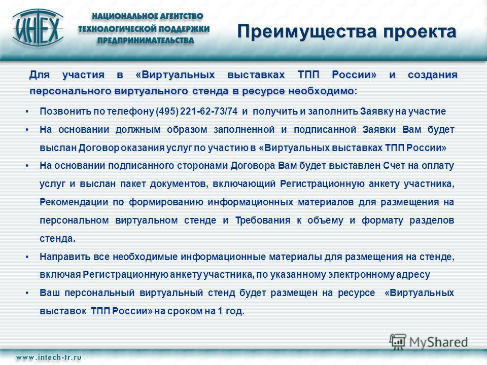 Для участия в «Виртуальных выставках ТПП России» и создания персонального виртуального стенда в ресурсе необходимо Для участия в «Виртуальных выставках ТПП России» и создания персонального виртуального стенда в ресурсе необходимо: Преимущества проект
