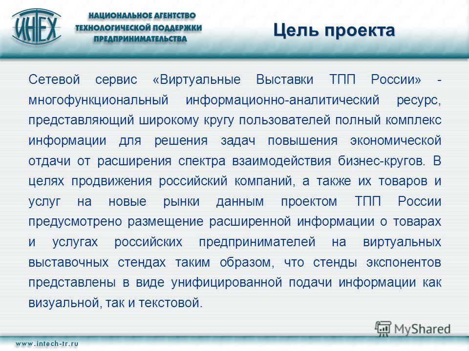 Сетевой сервис «Виртуальные Выставки ТПП России» - многофункциональный информационно-аналитический ресурс, представляющий широкому кругу пользователей полный комплекс информации для решения задач повышения экономической отдачи от расширения спектра в
