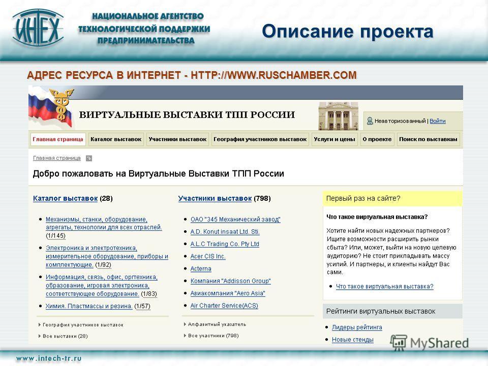 АДРЕС РЕСУРСА В ИНТЕРНЕТ - HTTP://WWW.RUSCHAMBER.COM