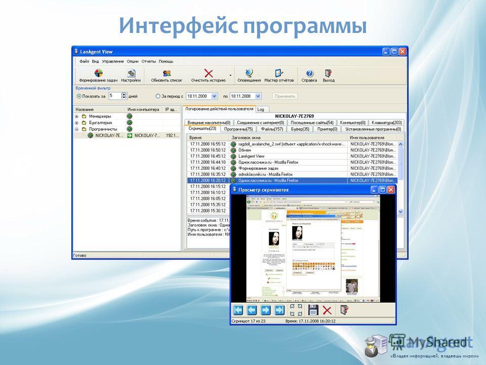 LanAgent «В ладья информацией, владеешь миром » Интерфейс программы