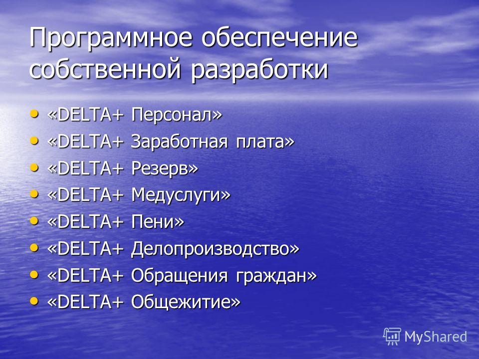 Программное обеспечение собственной разработки «DELTA+ Персонал» «DELTA+ Персонал» «DELTA+ Заработная плата» «DELTA+ Заработная плата» «DELTA+ Резерв» «DELTA+ Резерв» «DELTA+ Медуслуги» «DELTA+ Медуслуги» «DELTA+ Пени» «DELTA+ Пени» «DELTA+ Делопроиз