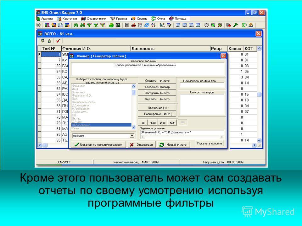 Кроме этого пользователь может сам создавать отчеты по своему усмотрению используя программные фильтры