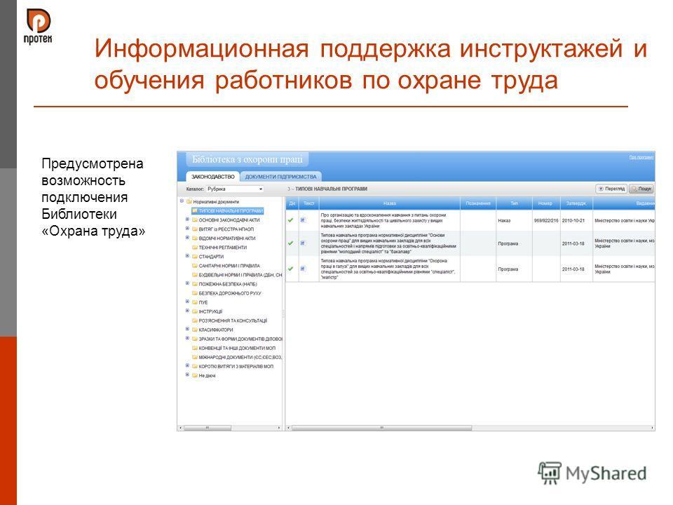 Предусмотрена возможность подключения Библиотеки «Охрана труда»