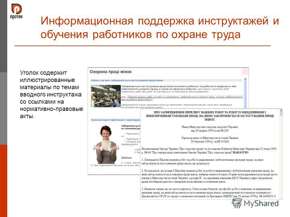 Информационная поддержка инструктажей и обучения работников по охране труда Уголок содержит иллюстрированные материалы по темам вводного инструктажа со ссылками на нормативно-правовые акты.