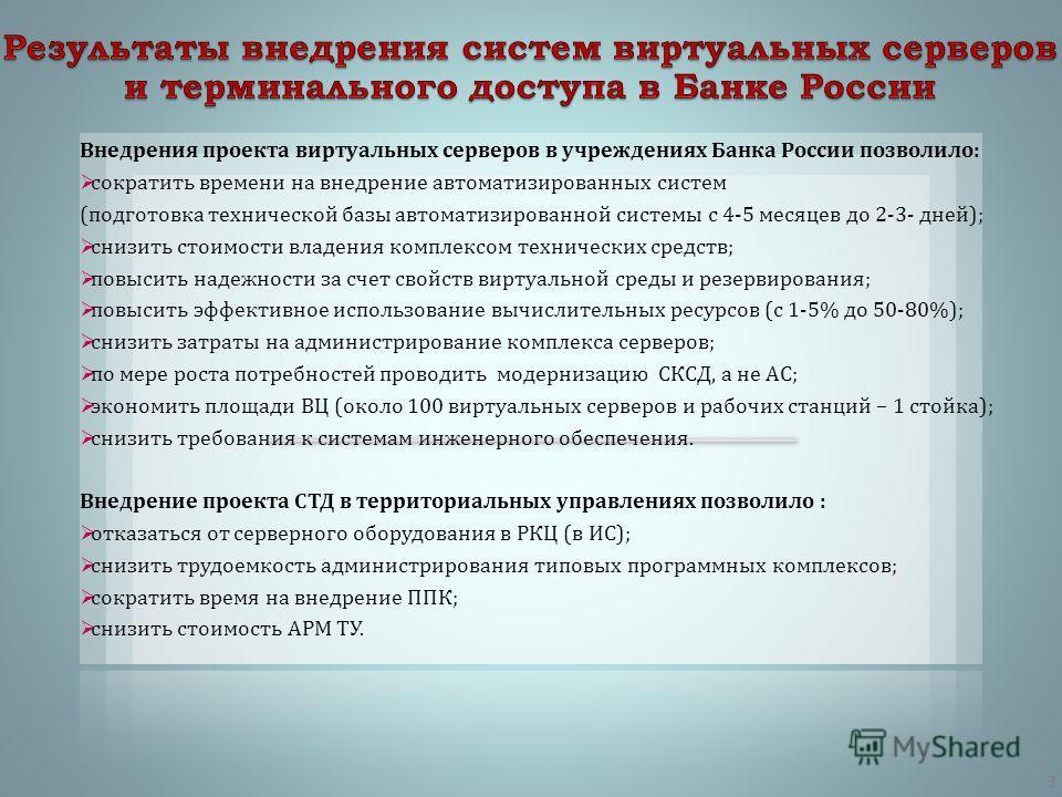 Внедрения проекта виртуальных серверов в учреждениях Банка России позволило: сократить времени на внедрение автоматизированных систем (подготовка технической базы автоматизированной системы с 4-5 месяцев до 2-3- дней); снизить стоимости владения комп