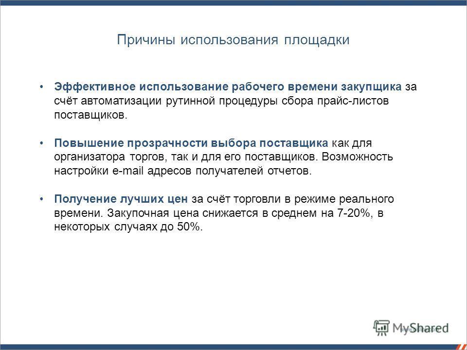 Причины использования площадки Эффективное использование рабочего времени закупщика за счёт автоматизации рутинной процедуры сбора прайс-листов поставщиков. Повышение прозрачности выбора поставщика как для организатора торгов, так и для его поставщик