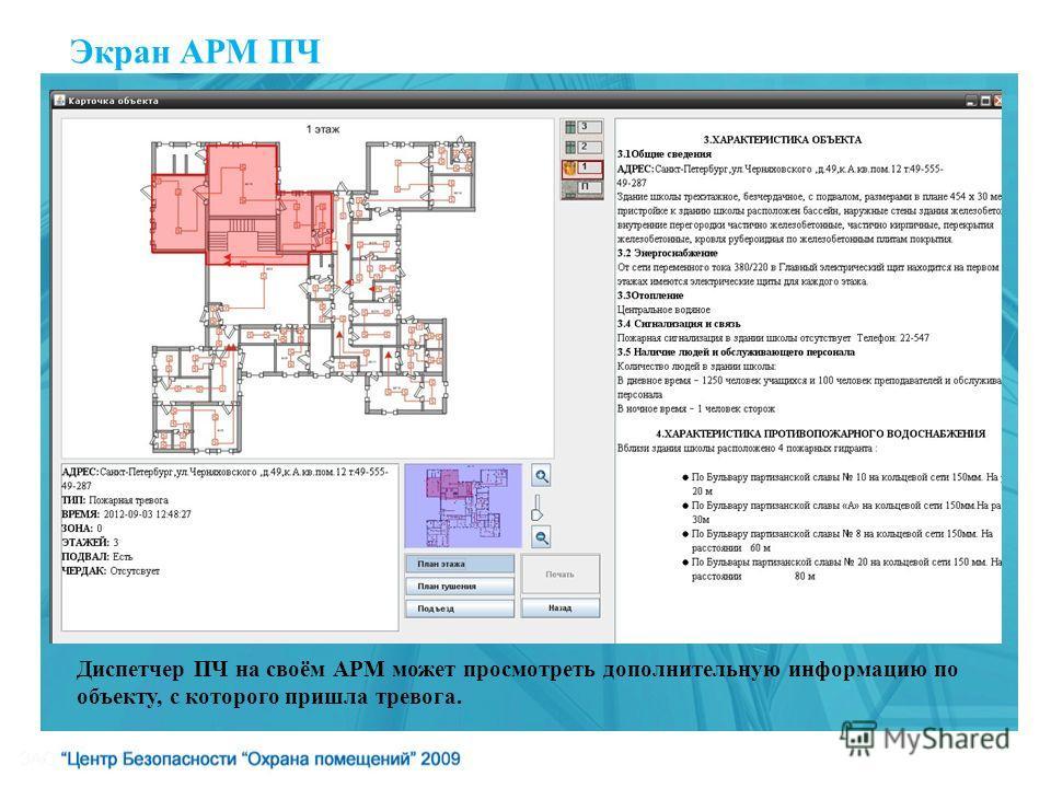 Экран АРМ ПЧ Диспетчер ПЧ на своём АРМ может просмотреть дополнительную информацию по объекту, с которого пришла тревога.