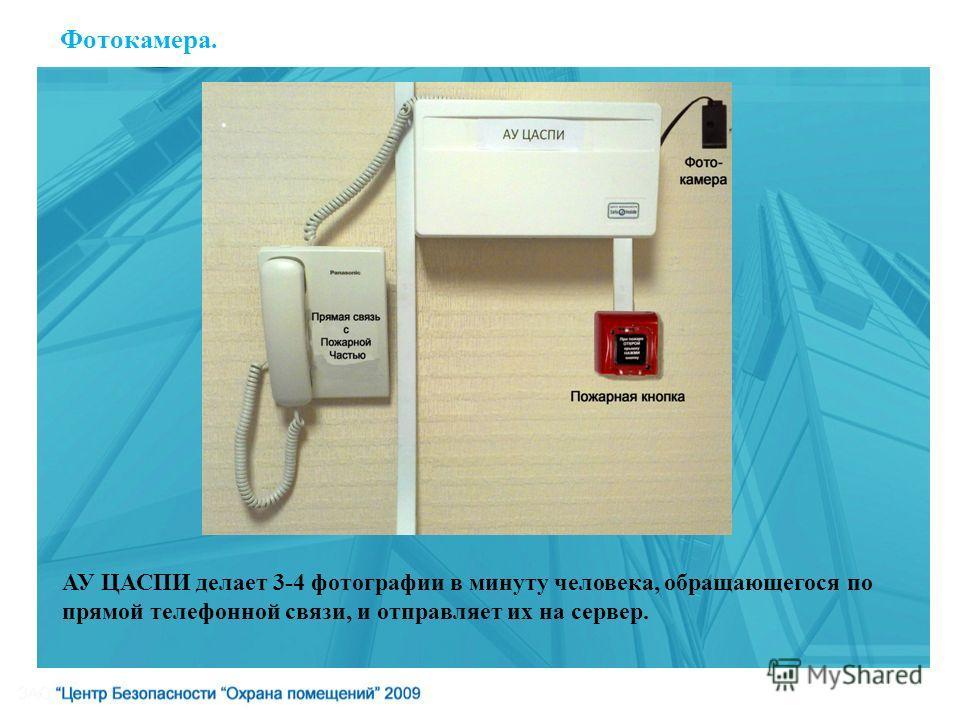 Фотокамера. АУ ЦАСПИ делает 3-4 фотографии в минуту человека, обращающегося по прямой телефонной связи, и отправляет их на сервер.
