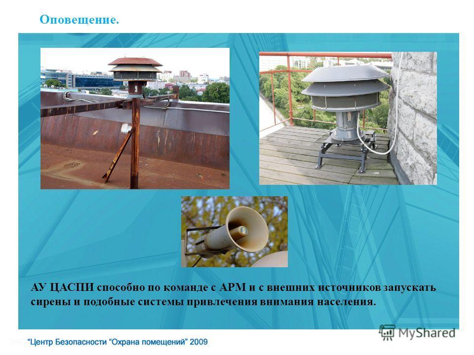 Оповещение. АУ ЦАСПИ способно по команде с АРМ и с внешних источников запускать сирены и подобные системы привлечения внимания населения.