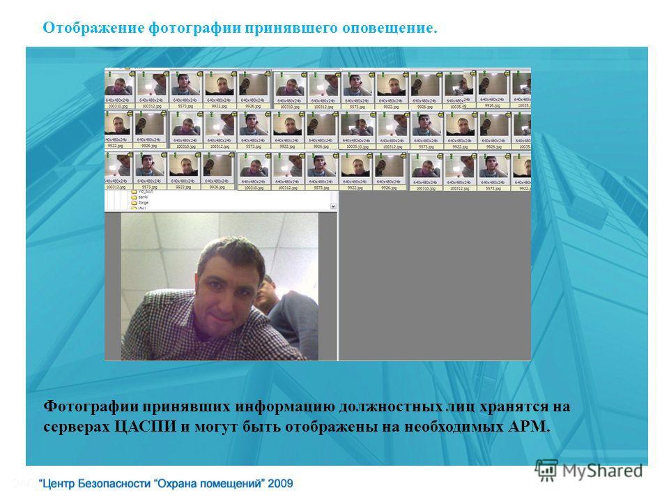 Отображение фотографии принявшего оповещение. Фотографии принявших информацию должностных лиц хранятся на серверах ЦАСПИ и могут быть отображены на необходимых АРМ.