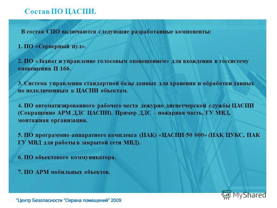 Состав ПО ЦАСПИ. В состав СПО включаются следующие разработанные компоненты: 1. ПО «Серверный пул». 2. ПО «Захват и управление голосовым оповещением» для вхождения в гос систему оповещения П-166. 3. Система управления стандартной базы данных для хран