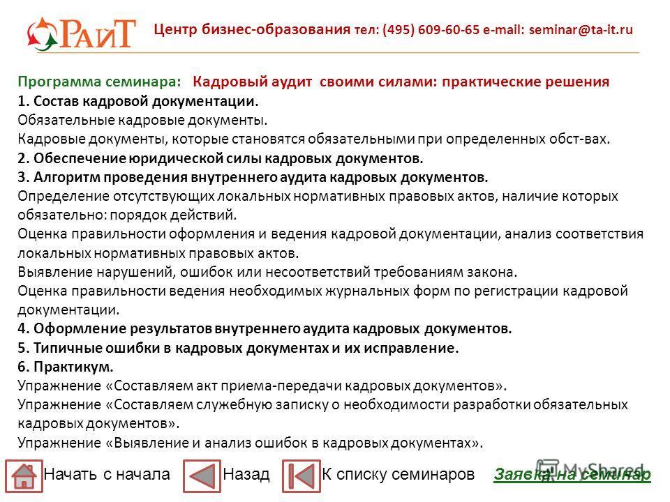 Центр бизнес-образования тел: (495) 609-60-65 e-mail: seminar@ta-it.ru Программа семинара: Кадровый аудит своими силами: практические решения 1. Состав кадровой документации. Обязательные кадровые документы. Кадровые документы, которые становятся обя