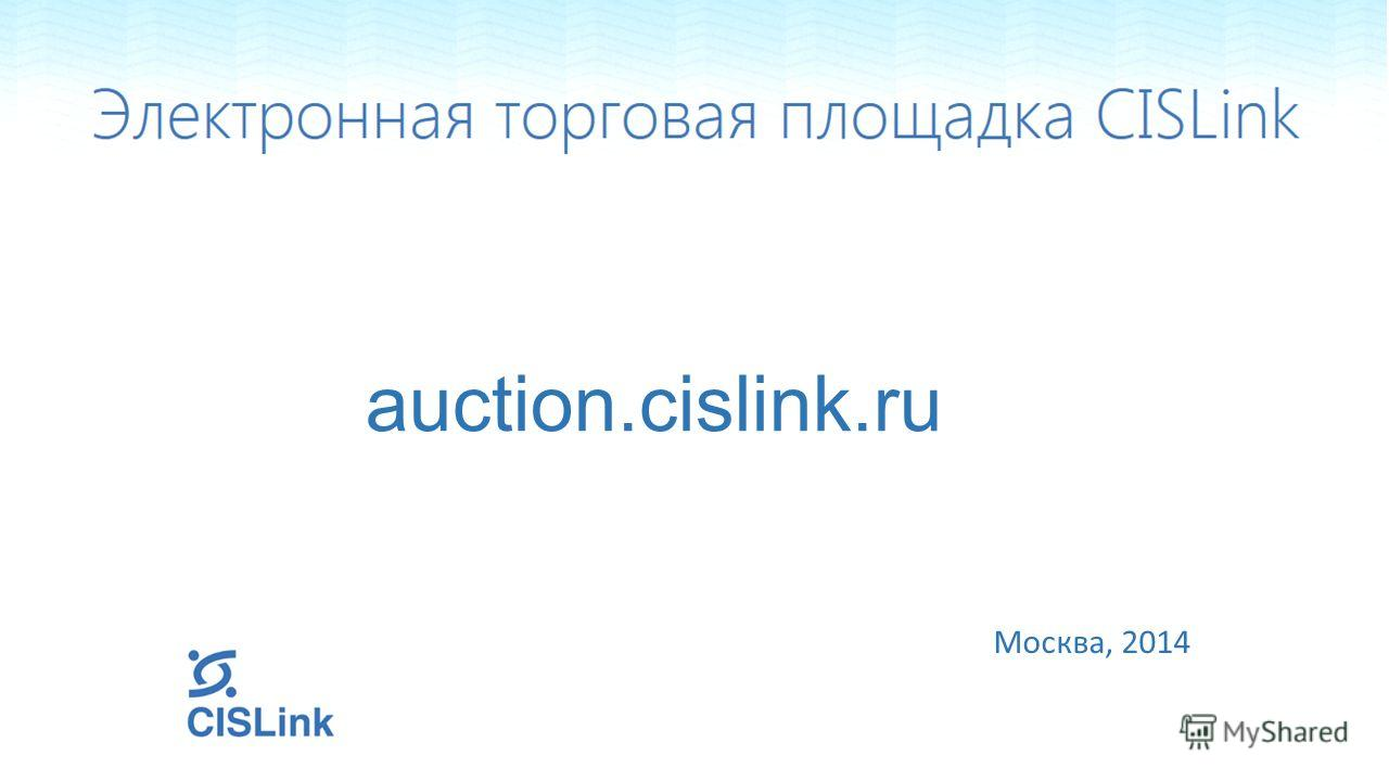 auction.cislink.ru Москва, 2014