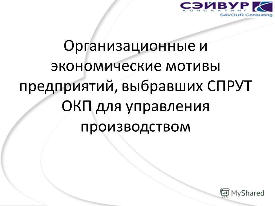 Организационные и экономические мотивы предприятий, выбравших СПРУТ ОКП для управления производством