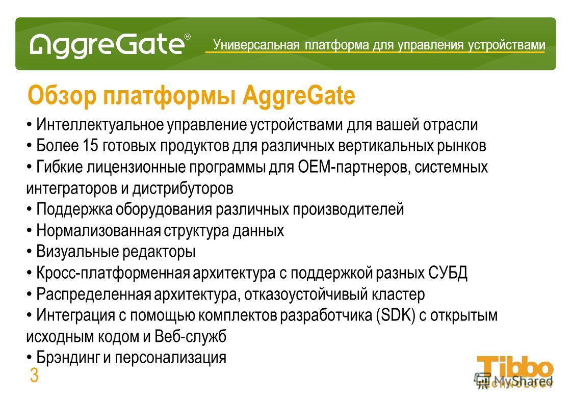 Обзор платформы AggreGate Интеллектуальное управление устройствами для вашей отрасли Более 15 готовых продуктов для различных вертикальных рынков Гибкие лицензионные программы для OEM-партнеров, системных интеграторов и дистрибуторов Поддержка оборуд