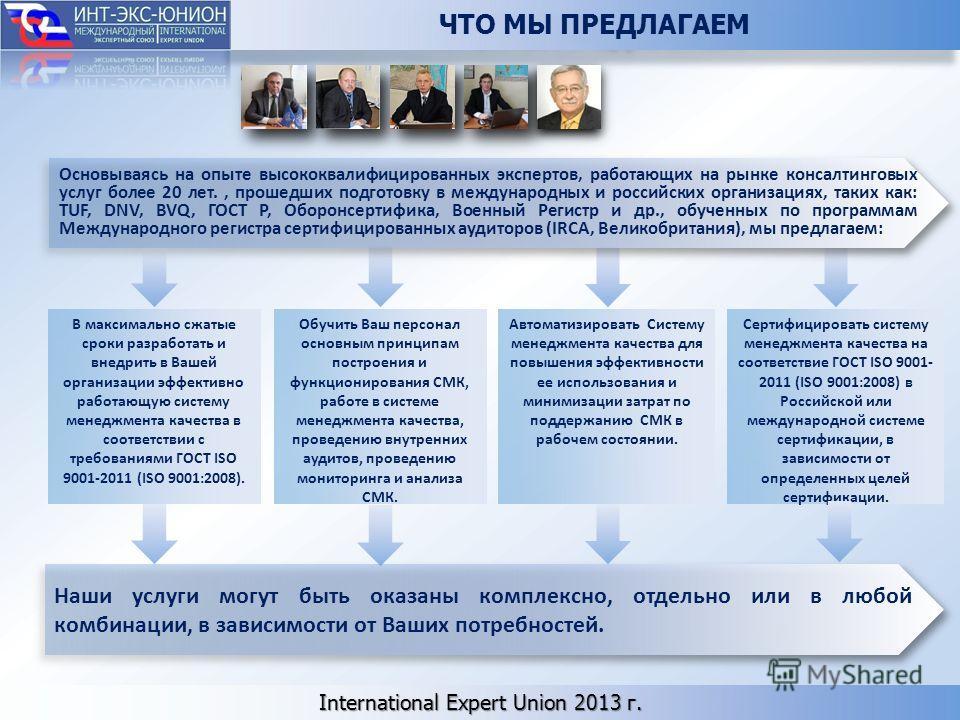 Основываясь на опыте высококвалифицированных экспертов, работающих на рынке консалтинговых услуг более 20 лет., прошедших подготовку в международных и российских организациях, таких как: TUF, DNV, BVQ, ГОСТ Р, Оборонсертифика, Военный Регистр и др.,