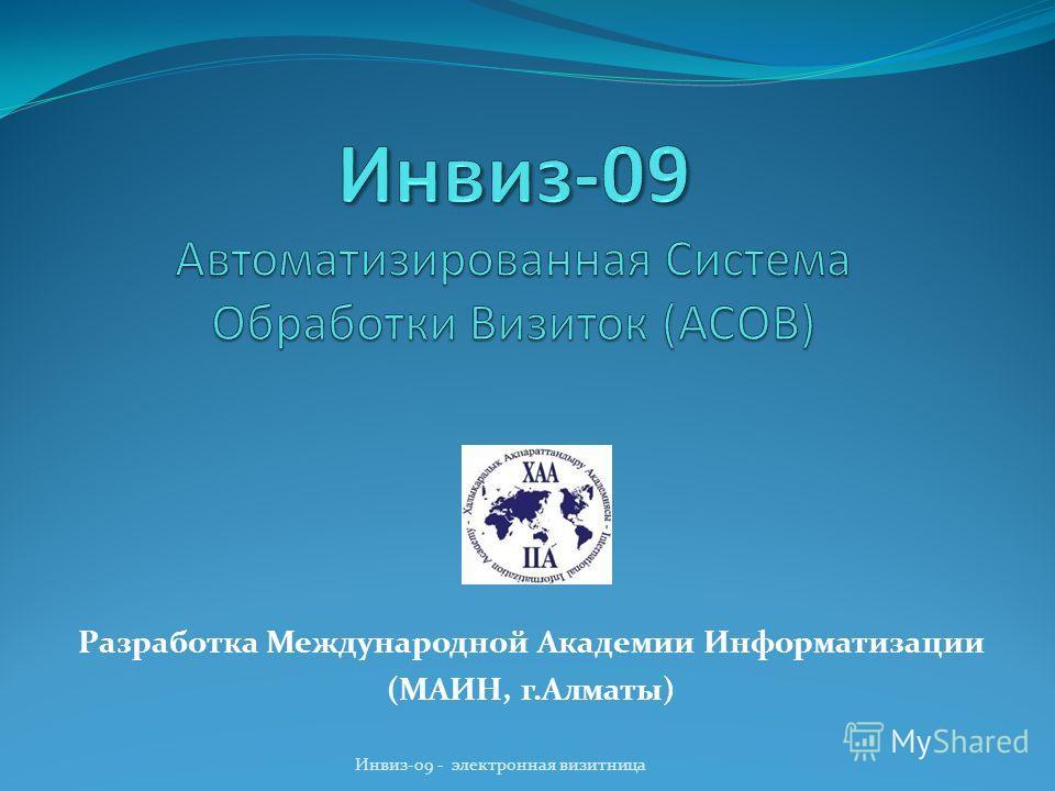 Разработка Международной Академии Информатизации (МАИН, г.Алматы) Инвиз-09 - электронная визитница