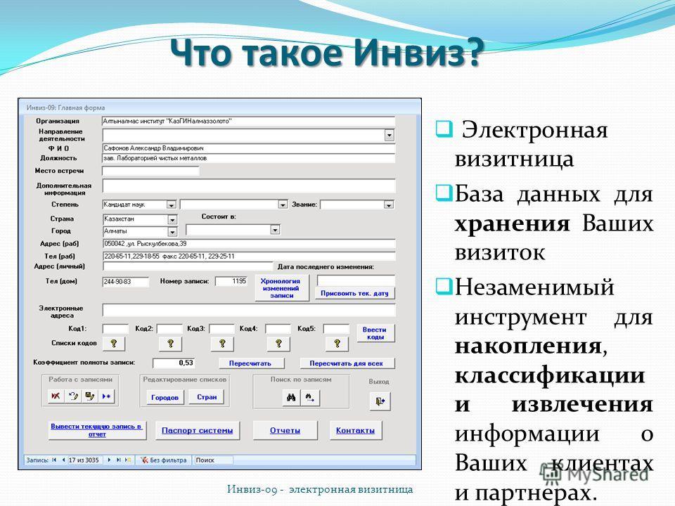 Что такое Инвиз? Электронная визитница База данных для хранения Ваших визиток Незаменимый инструмент для накопления, классификации и извлечения информации о Ваших клиентах и партнерах. Инвиз-09 - электронная визитница