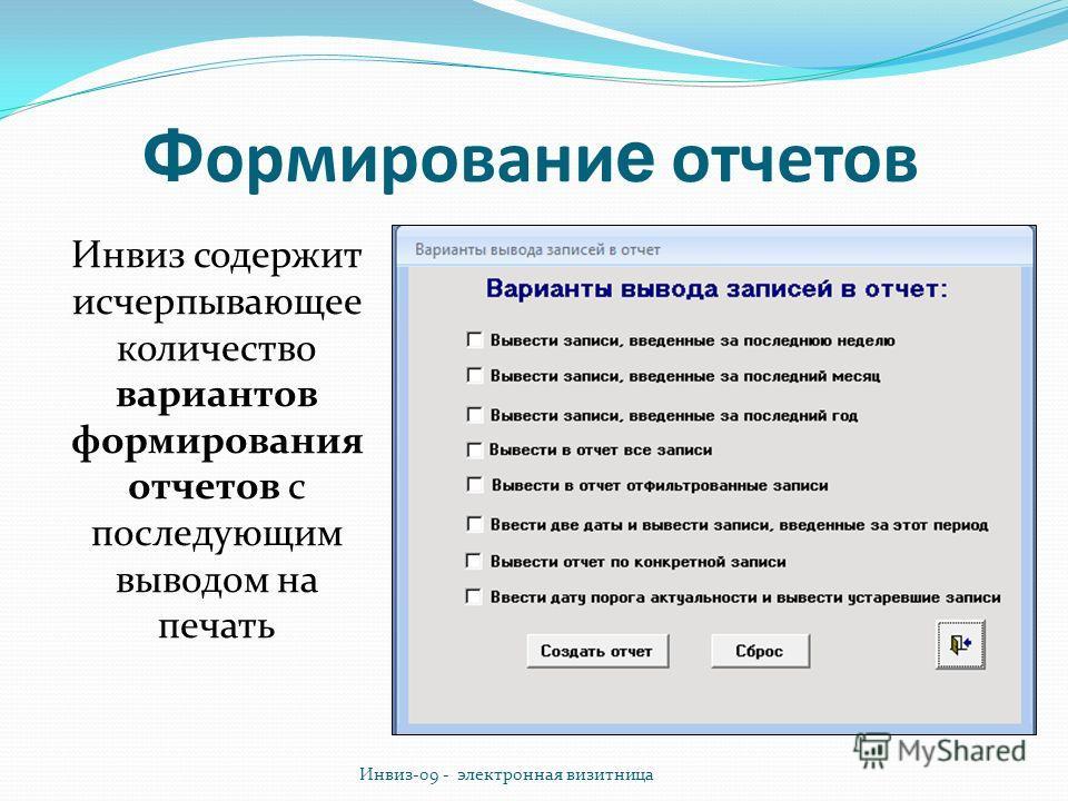 Ф ормировани е отчетов Инвиз содержит исчерпывающее количество вариантов формирования отчетов с последующим выводом на печать Инвиз-09 - электронная визитница
