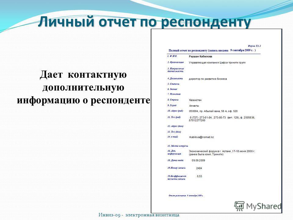 Личный отчет по респонденту Дает контактную дополнительную информацию о респонденте Инвиз-09 - электронная визитница