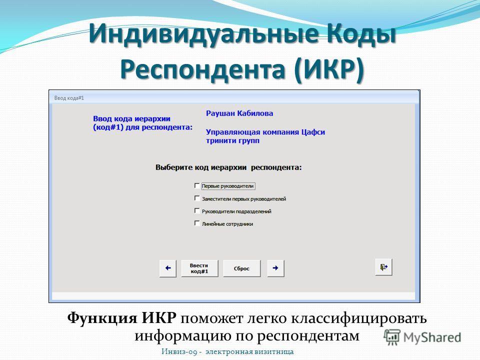 Индивидуальные Коды Респондента (ИКР) Функция ИКР поможет легко классифицировать информацию по респондентам Инвиз-09 - электронная визитница
