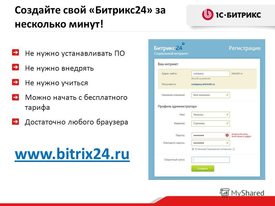 Создайте свой «Битрикс 24» за несколько минут! Не нужно устанавливать ПО Не нужно внедрять Не нужно учиться Можно начать с бесплатного тарифа Достаточно любого браузера www.bitrix24.ru