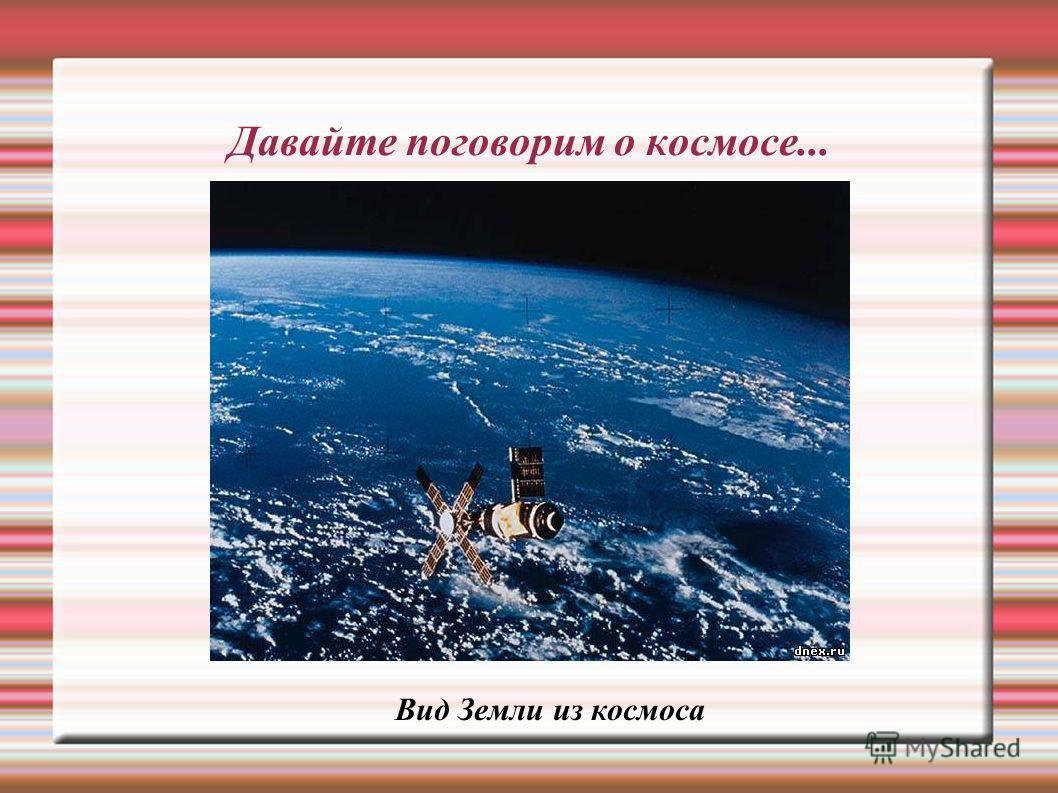 Давайте поговорим о космосе... Вид Земли из космоса