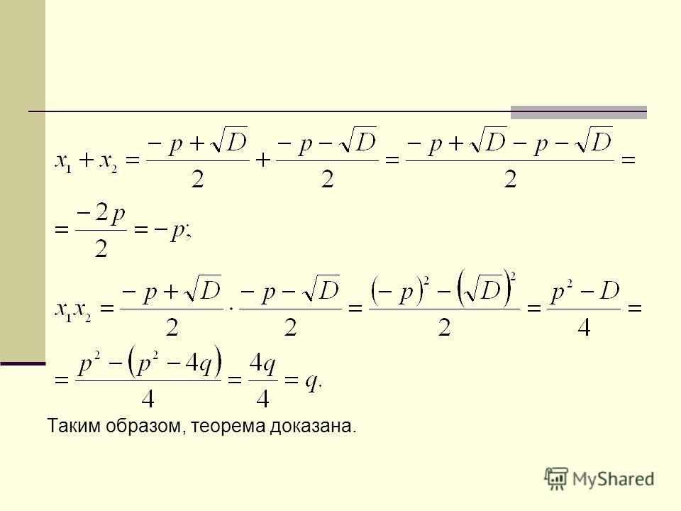 Таким образом, теорема доказана.