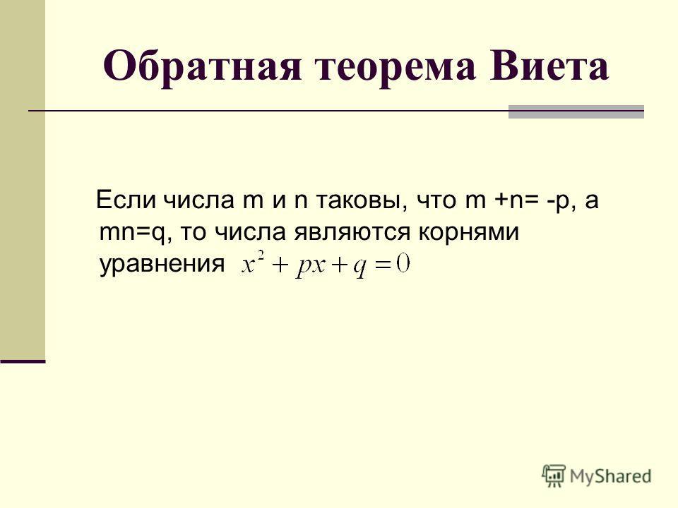 Обратная теорема Виета Если числа m и n таковы, что m +n= -p, а mn=q, то числа являются корнями уравнения