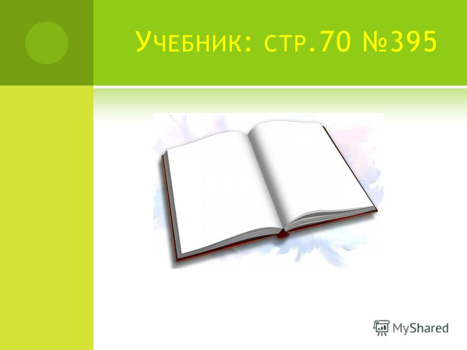 У ЧЕБНИК : СТР.70 395