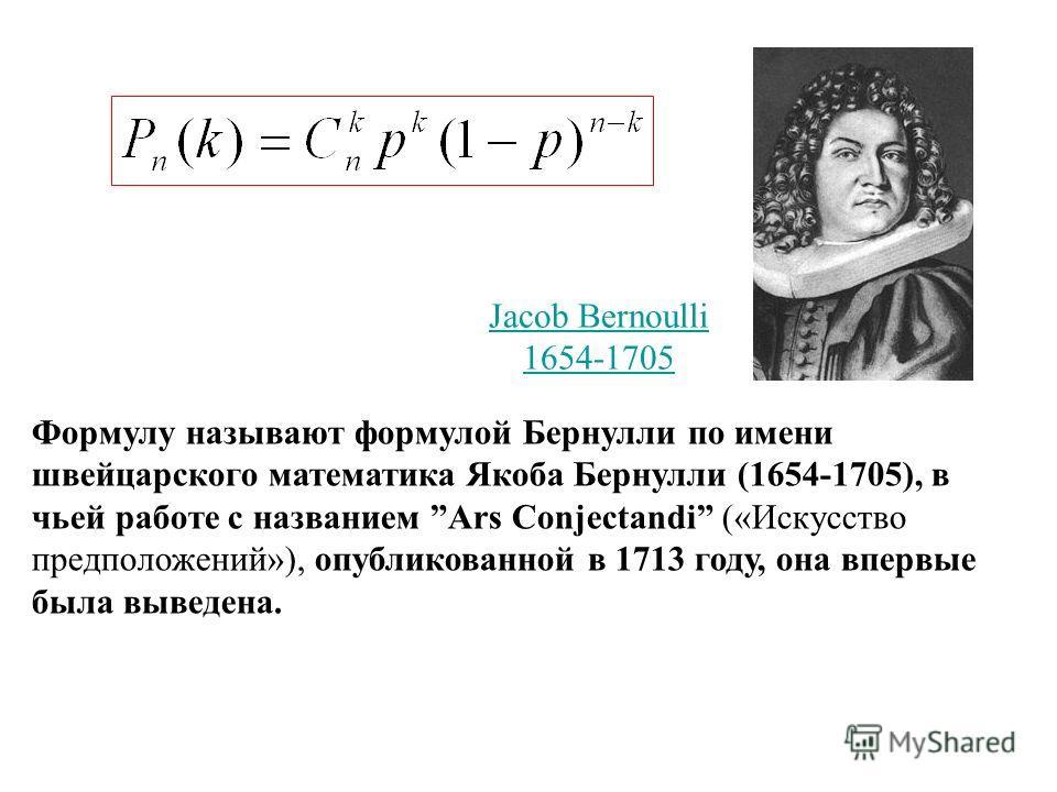 Формулу называют формулой Бернулли по имени швейцарского математика Якоба Бернулли (1654-1705), в чьей работе с названием Ars Conjectandi («Искусство предположений»), опубликованной в 1713 году, она впервые была выведена. Jacob Bernoulli 1654-1705