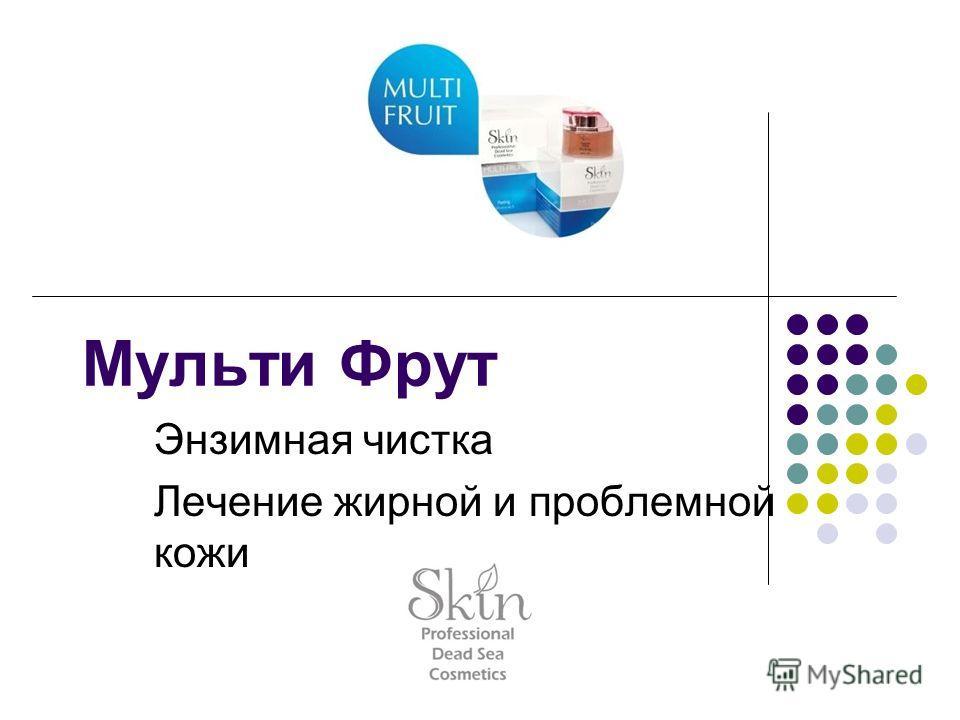 Мульти Фрут Энзимная чистка Лечение жирной и проблемной кожи