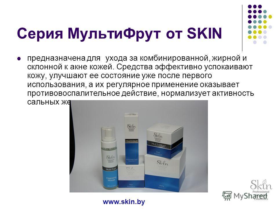 Серия Мульти Фрут от SKIN предназначена для ухода за комбинированной, жирной и склонной к акне кожей. Средства эффективно успокаивают кожу, улучшают ее состояние уже после первого использования, а их регулярное применение оказывает противовоспалитель