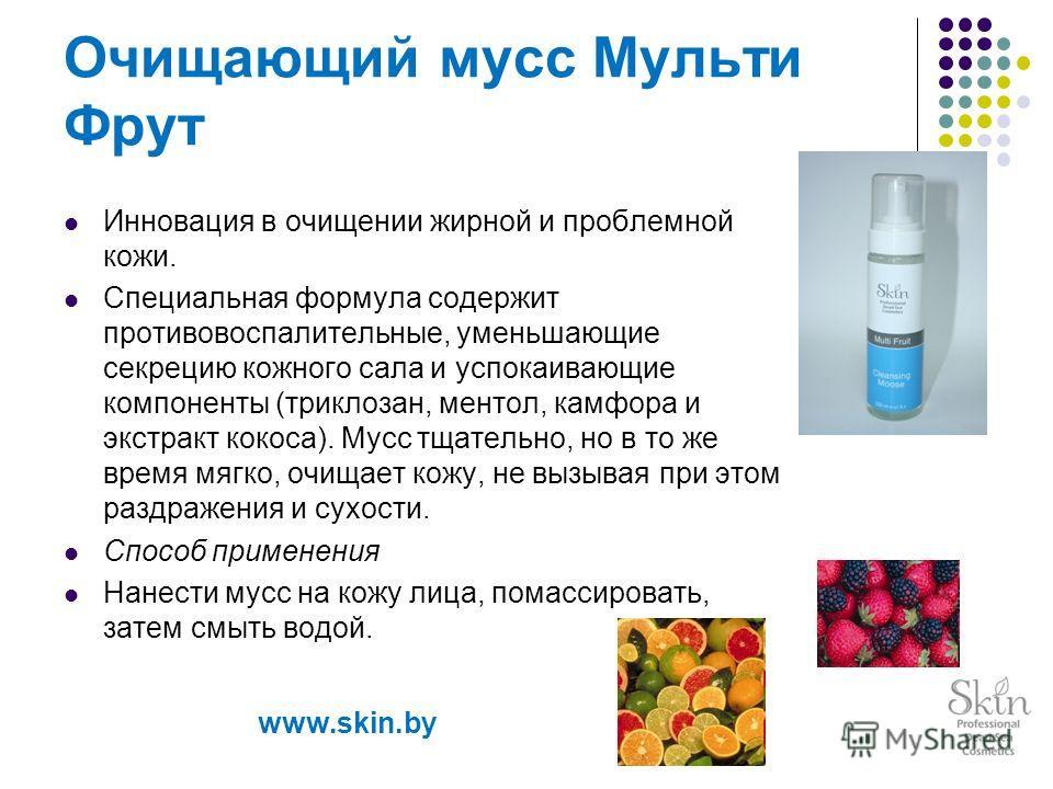 Очищающий мусс Мульти Фрут Инновация в очищении жирной и проблемной кожи. Специальная формула содержит противовоспалительные, уменьшающие секрецию кожного сала и успокаивающие компоненты (триклозан, ментол, камфора и экстракт кокоса). Мусс тщательно,