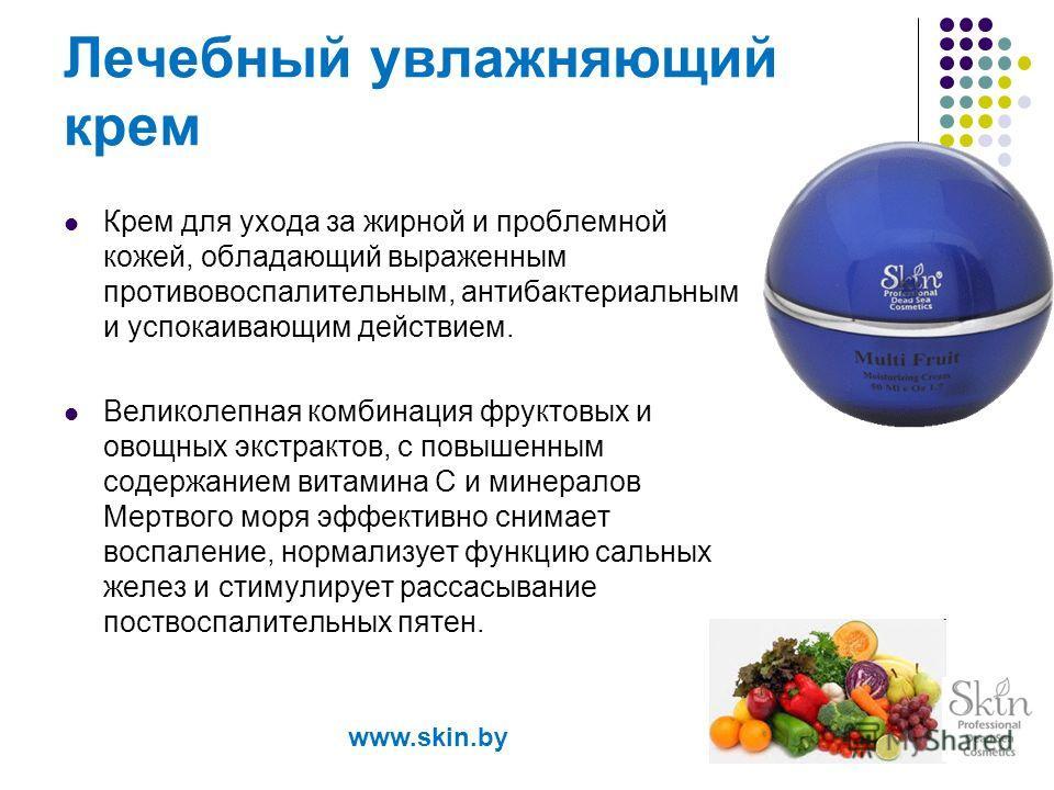 Лечебный увлажняющий крем Крем для ухода за жирной и проблемной кожей, обладающий выраженным противовоспалительным, антибактериальным и успокаивающим действием. Великолепная комбинация фруктовых и овощных экстрактов, с повышенным содержанием витамина