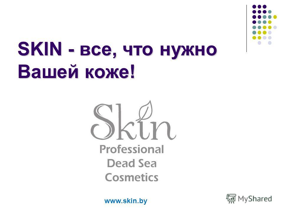 SKIN - все, что нужно Вашей коже! www.skin.by