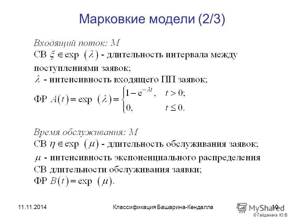Марковкие модели (2/3) 10Классификация Башарина-Кендалла 11.11.201410 © Гайдамака Ю.В.