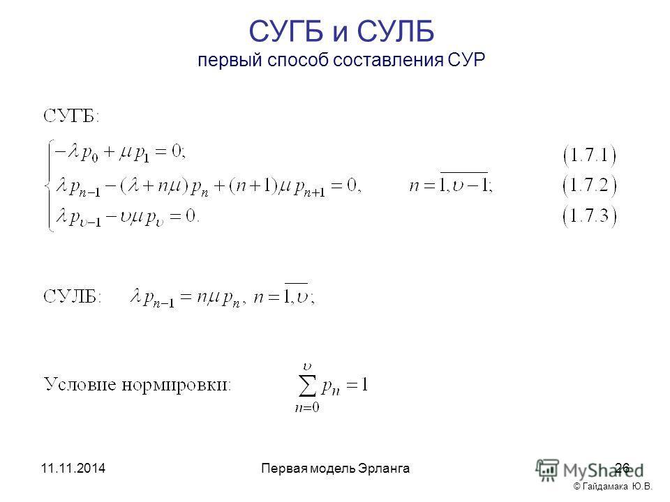 Первая модель Эрланга 2611.11.2014 © Гайдамака Ю.В. СУГБ и СУЛБ первый способ составления СУР