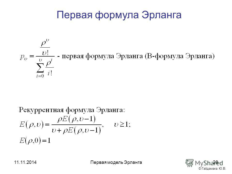 Первая формула Эрланга Первая модель Эрланга 2811.11.2014 © Гайдамака Ю.В.