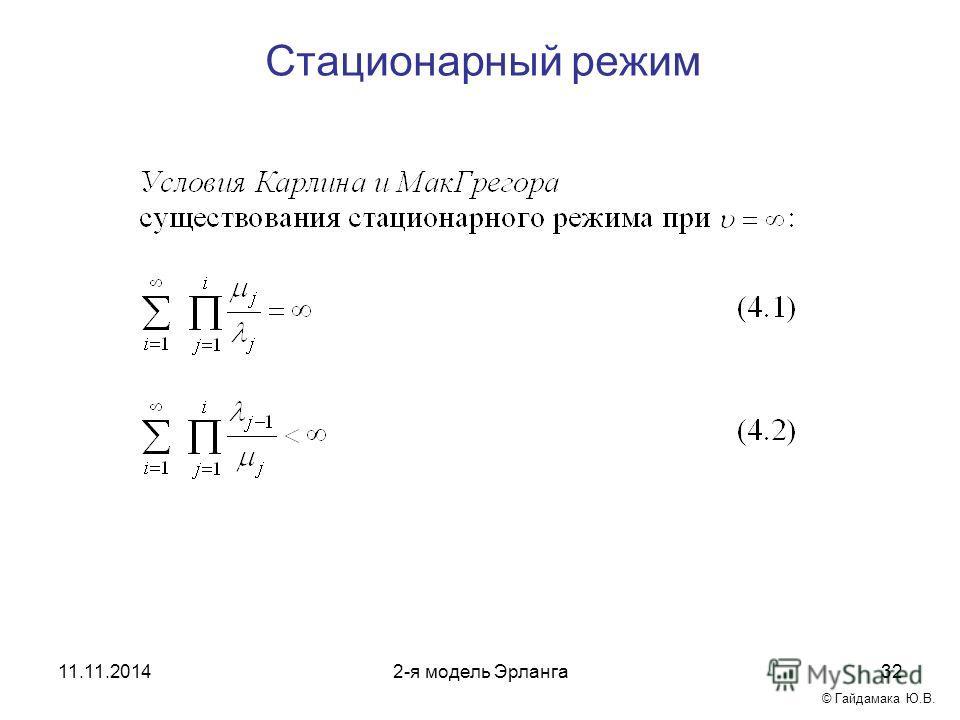 2-я модель Эрланга 32 Стационарный режим 11.11.2014 © Гайдамака Ю.В.