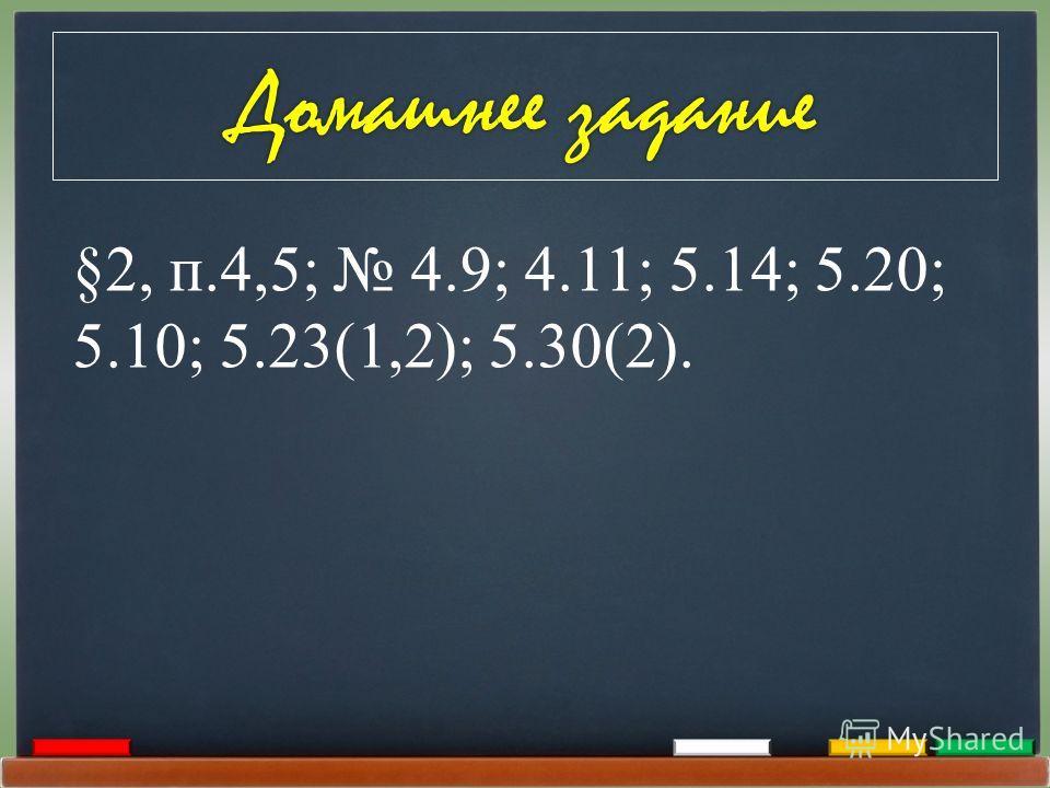 Домашнее задание §2, п.4,5; 4.9; 4.11; 5.14; 5.20; 5.10; 5.23(1,2); 5.30(2).