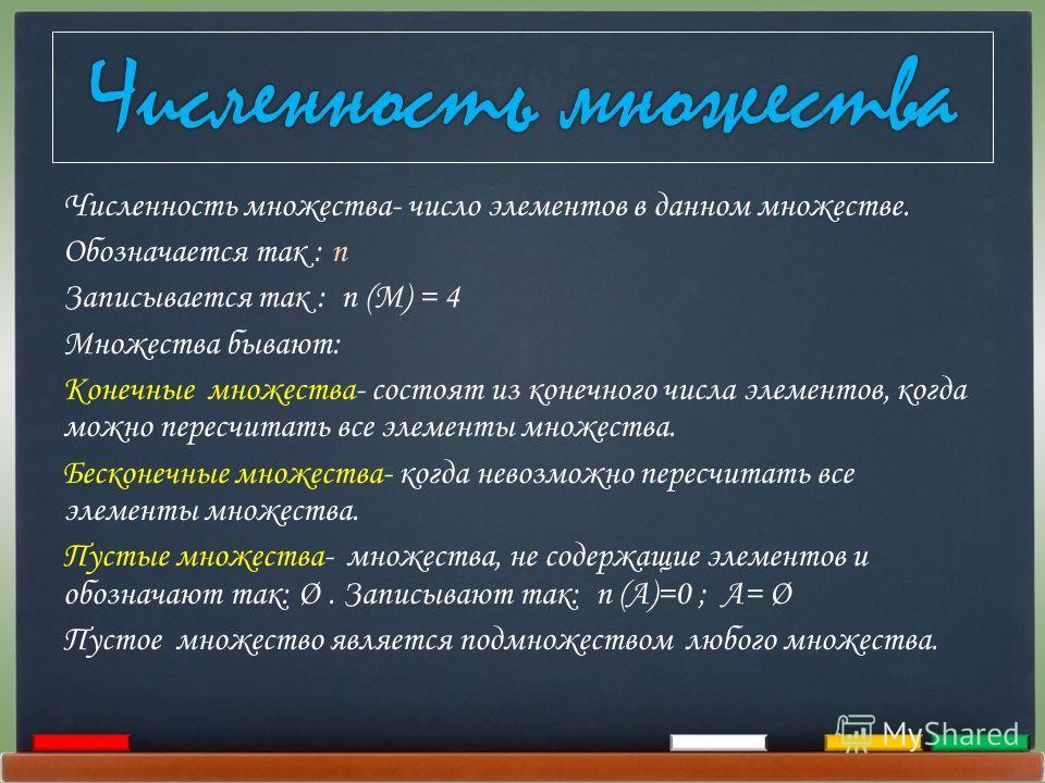 Численность множества Численность множества- число элементов в данном множестве. Обозначается так : n Записывается так : n (М) = 4 Множества бывают: Конечные множества- состоят из конечного числа элементов, когда можно пересчитать все элементы множес