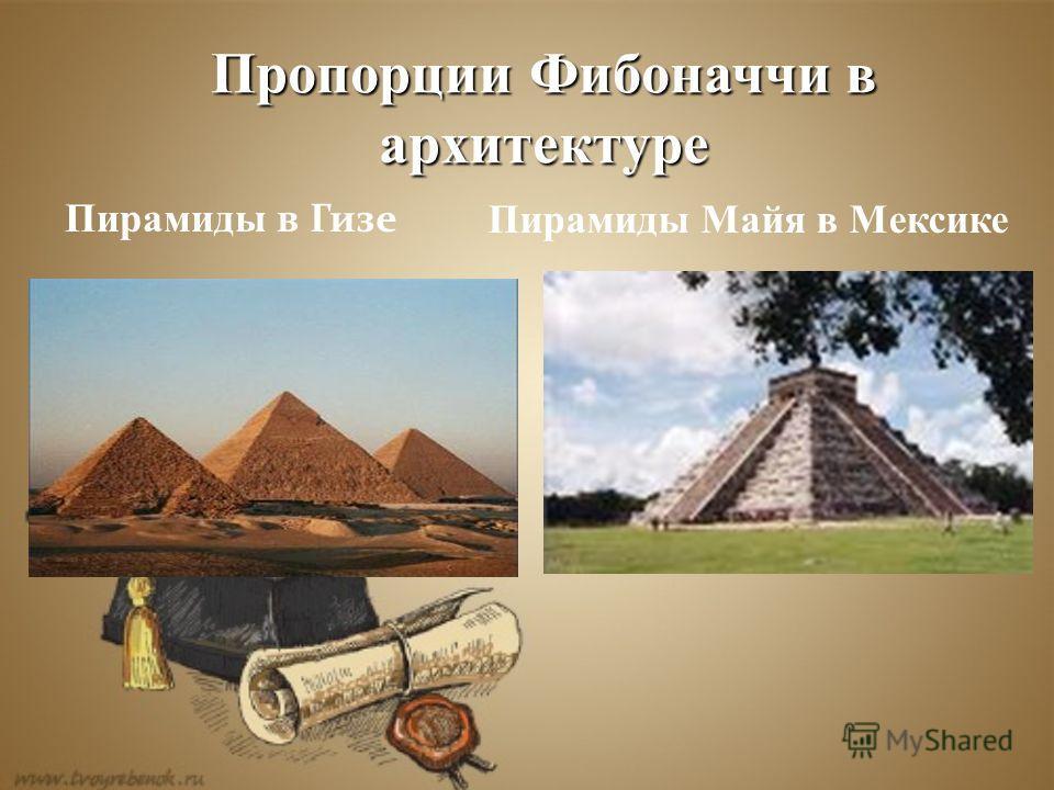 Пирамиды в Гизе Пирамиды Майя в Мексике Пропорции Фибоначчи в архитектуре