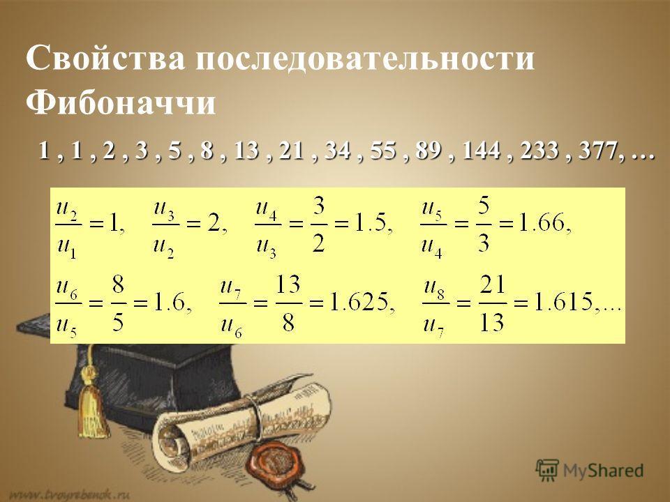 1, 1, 2, 3, 5, 8, 13, 21, 34, 55, 89, 144, 233, 377, … Свойства последовательности Фибоначчи