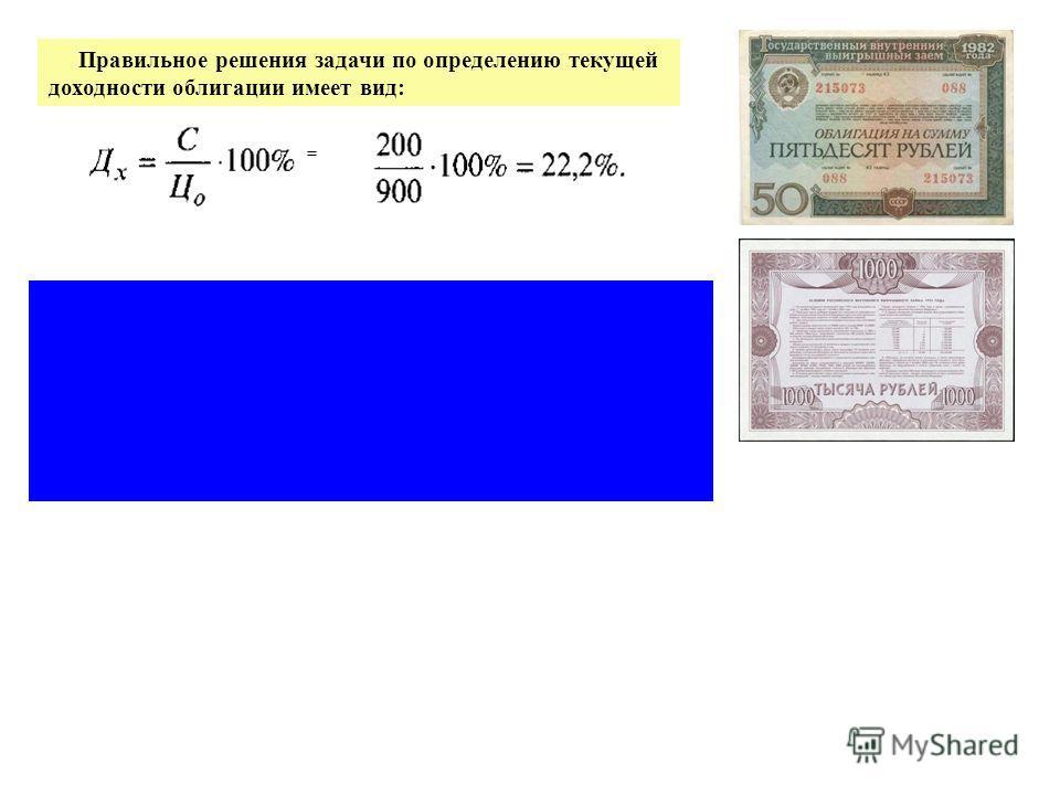 Правильное решения задачи по определению текущей доходности облигации имеет вид: =