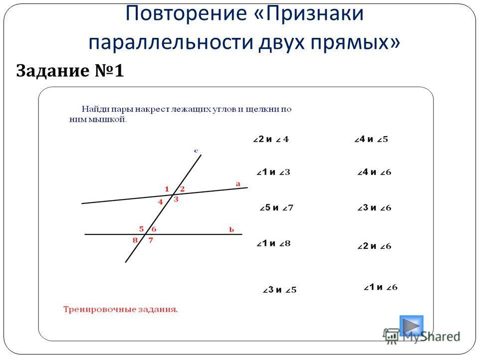 Повторение « Признаки параллельности двух прямых » Задание 1