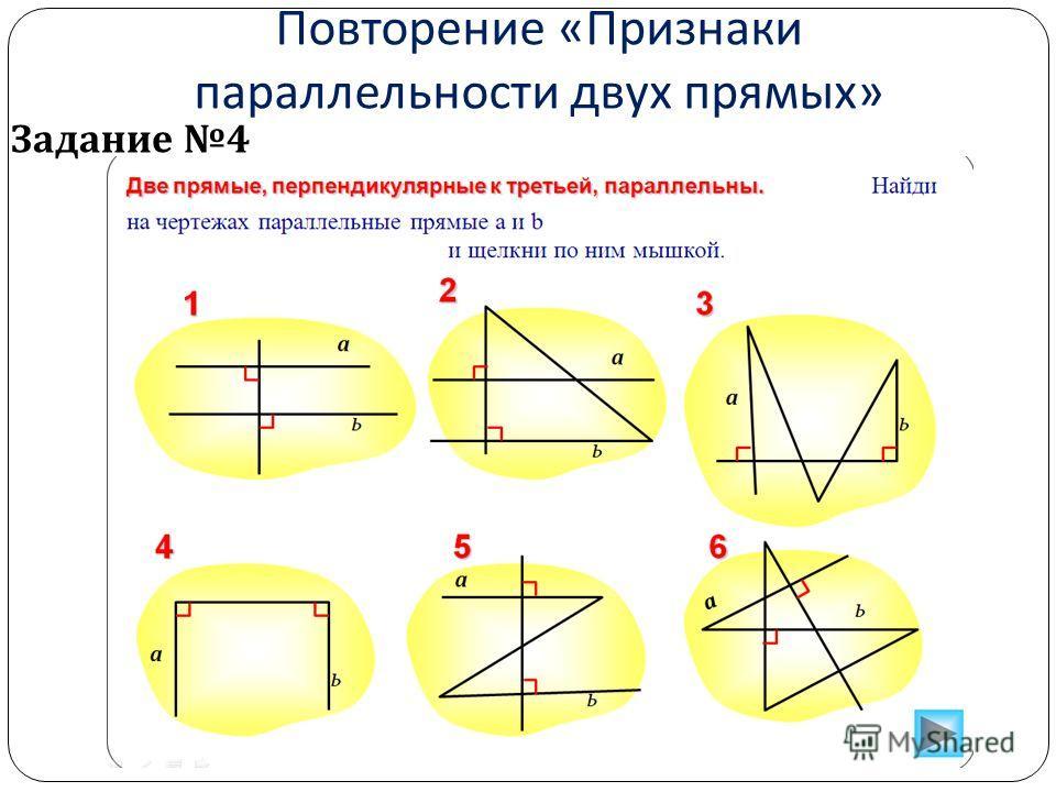 Повторение « Признаки параллельности двух прямых » Задание 4