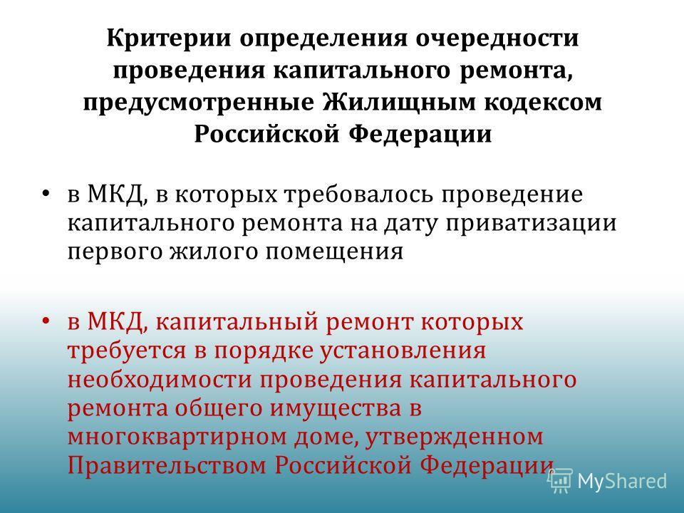Критерии определения очередности проведения капитального ремонта, предусмотренные Жилищным кодексом Российской Федерации в МКД, в которых требовалось проведение капитального ремонта на дату приватизации первого жилого помещения в МКД, капитальный рем