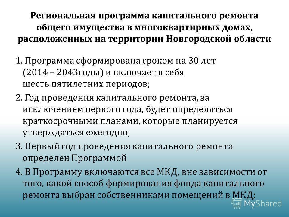 Региональная программа капитального ремонта общего имущества в многоквартирных домах, расположенных на территории Новгородской области 1. Программа сформирована сроком на 30 лет (2014 – 2043 годы) и включает в себя шесть пятилетних периодов; 2. Год п